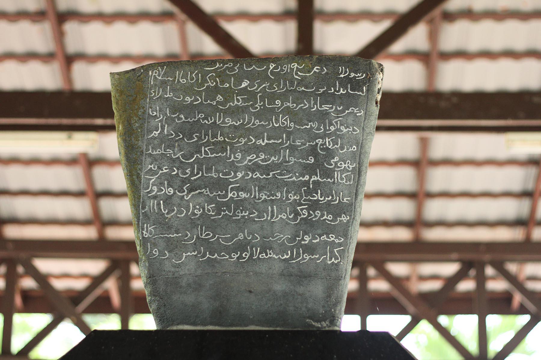 Replica of Batu Bersurat